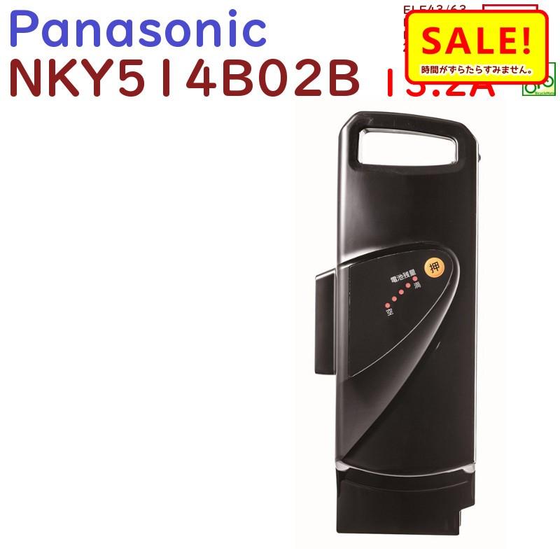 ポイント5倍 16日早朝迄 NKY514B02B リチウムイオン バッテリー13.2A 電動自転車 バッテリー パナソニック