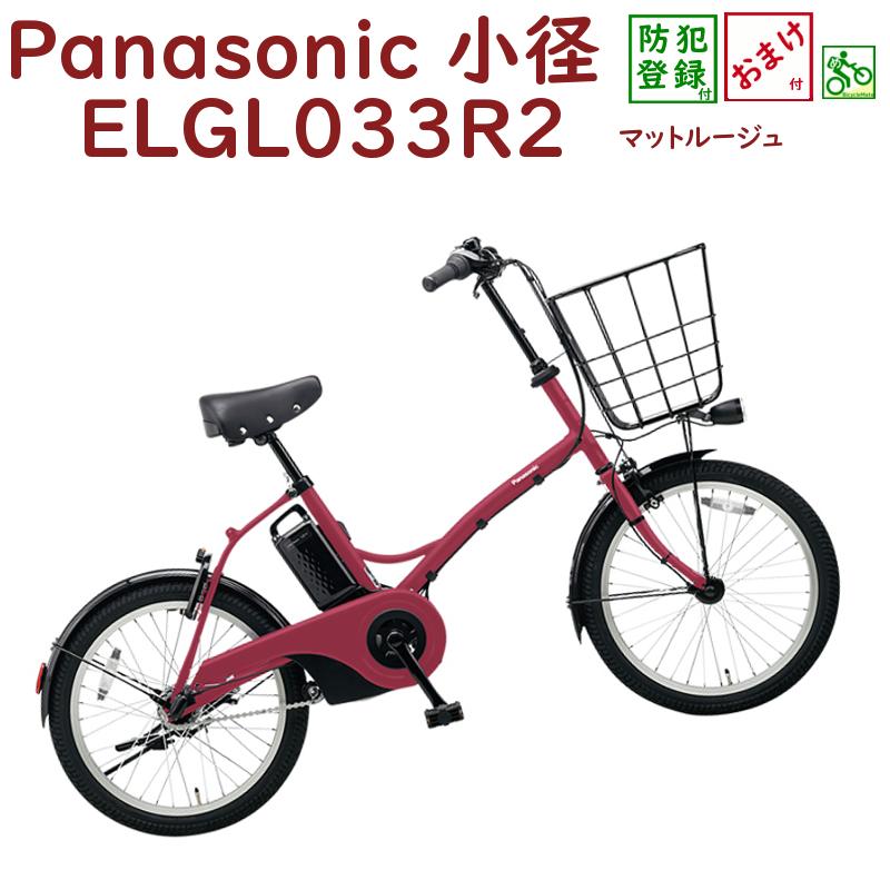 パナソニック グリッター BE-ELGL033R2 マットルージュ レッド 電動アシスト自転車 12A 20インチ 小径