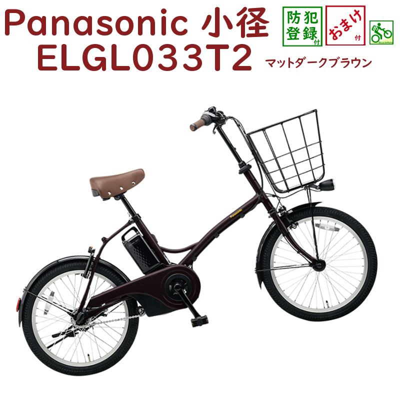 パナソニック グリッター BE-ELGL033T2 マットダークブラウン 電動アシスト自転車 12A 20インチ 小径