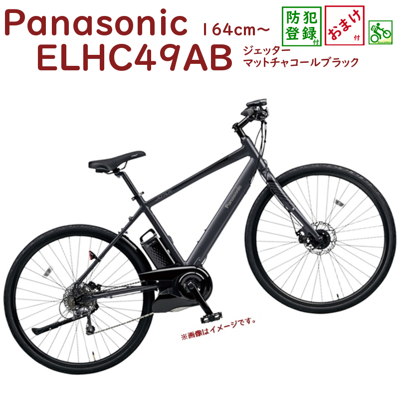 パナソニック ジェッター BE-ELHC49AB マットチャコールブラック 電動 490mm クロスバイク 電動アシスト自転車 16A