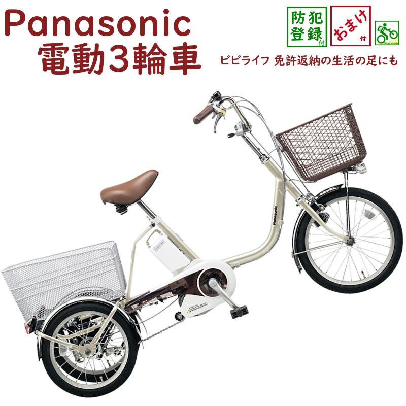 パナソニック ビビライフ BE-ELR832 T STチタンシルバー 電動三輪自転車 電動アシスト自転車 16A 大容量 電動アシストサイクル 三輪車 完成車