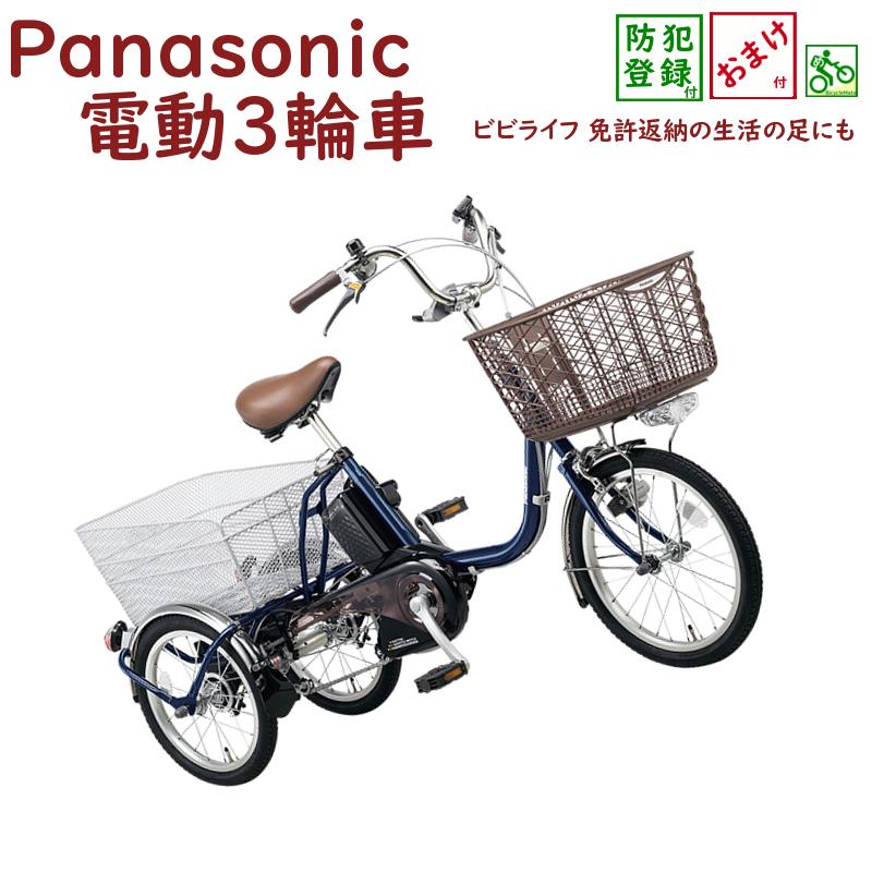 パナソニック ビビライフ BE-ELR832V USブルー 電動三輪自転車 電動アシスト自転車 16A 大容量 電動アシストサイクル 三輪車 完成車
