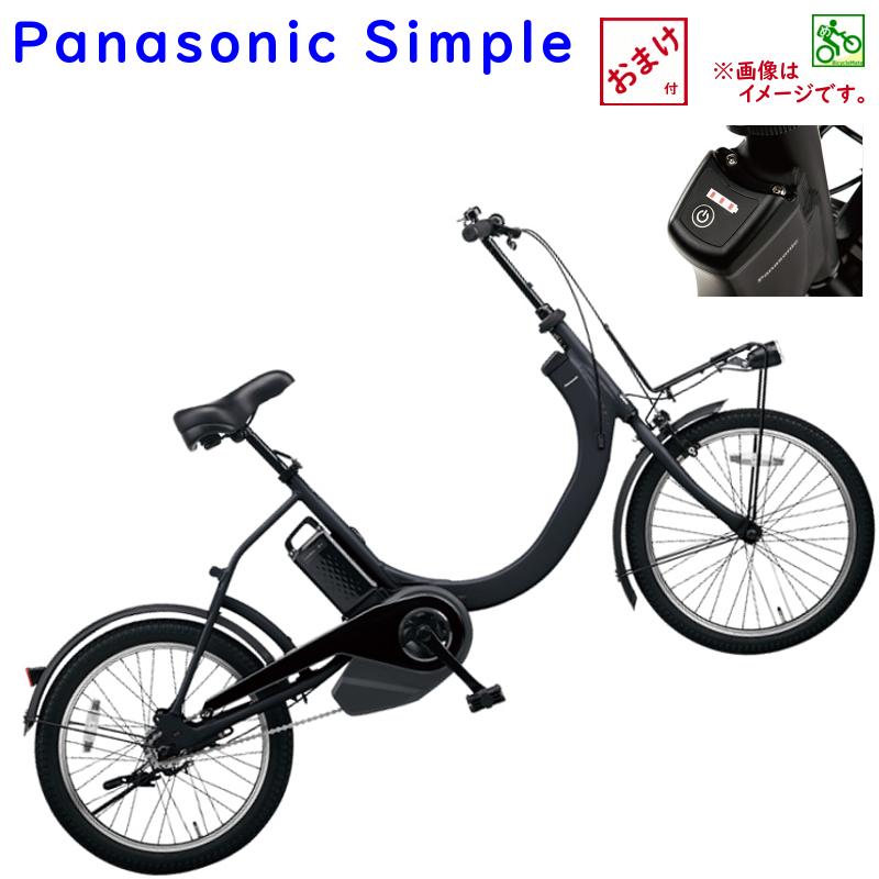 パナソニック SW BE-ELSW01B マットジェットブラック黒 電動アシスト自転車 8A 20インチ 小径