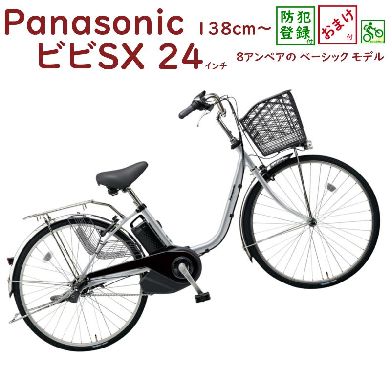 パナソニック ビビ・SX BE-ELSX43S モダンシルバー 24インチ 8A 2018 電動アシスト自転車