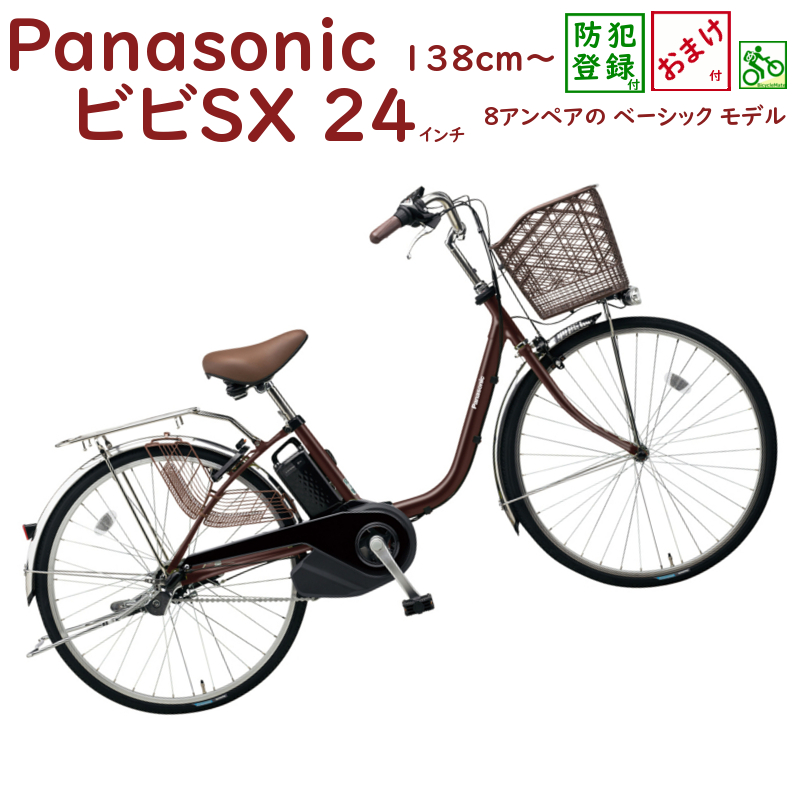 パナソニック ビビ・SX BE-ELSX43T チョコブラウン 24インチ 8A 2018 電動アシスト自転車