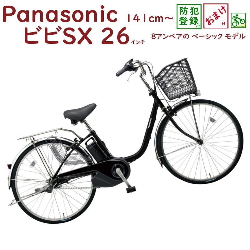 パナソニック ビビ・SX BE-ELSX63B マットブラック 26インチ 8A 2018 電動アシスト自転車