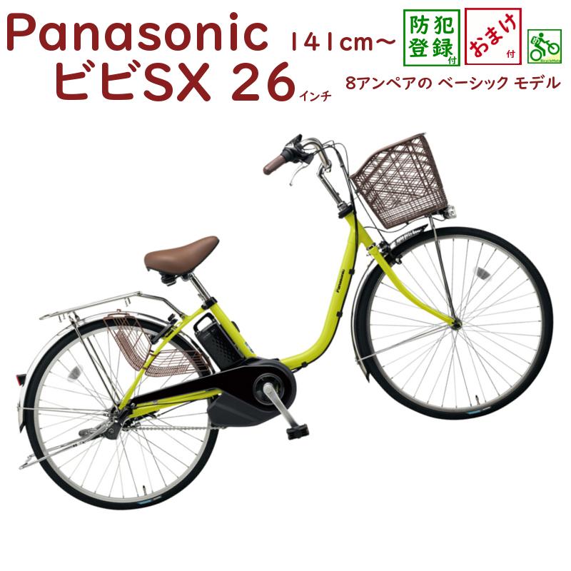 パナソニック ビビ・SX BE-ELSX63G ピスタチオ 26インチ 8A 2018 電動アシスト自転車父の日 免許返納