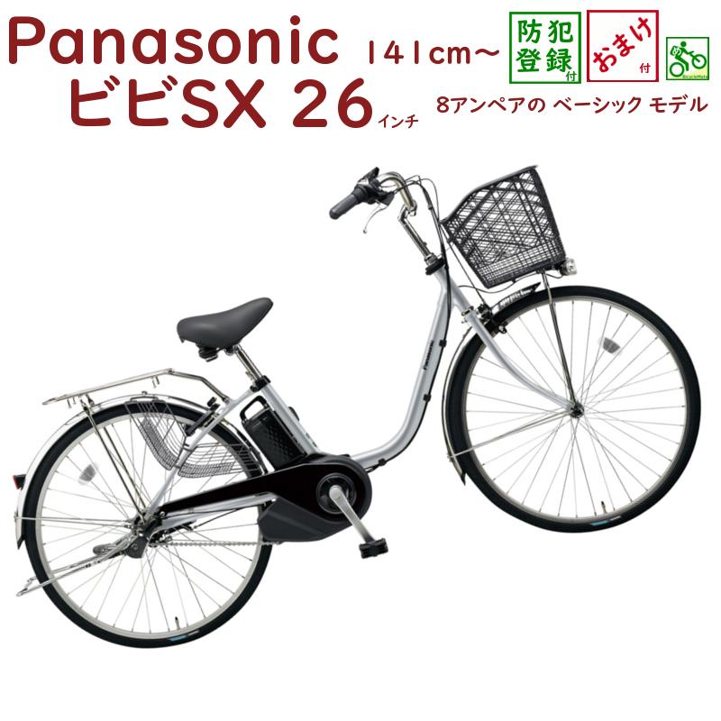 パナソニック ビビ・SX BE-ELSX63S モダンシルバー 26インチ 8A 2018 電動アシスト自転車 完成車