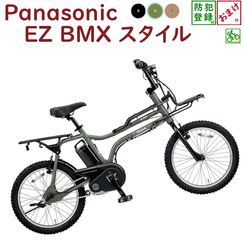 BE-ELZ032A Panasonic 電動自転車 イーゼット 20インチ 電動アシスト 充電器 盗難補償 防犯登録 標準装備 2018年モデル 小径モデル ミニベロ BMXスタイル 完成車