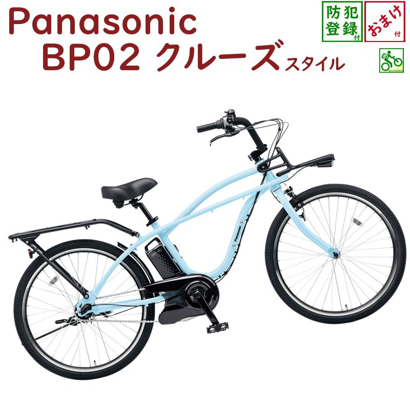 今日は1日 BE-ELZC63AV Panasonic 電動自転車 BP02 26インチ ショアブルー 2018年 パナソニック クルーザータイプ ゆったり 街乗り 電動アシスト 12アンペア 充電器 盗難補償 防犯登録 標準装備 完成車