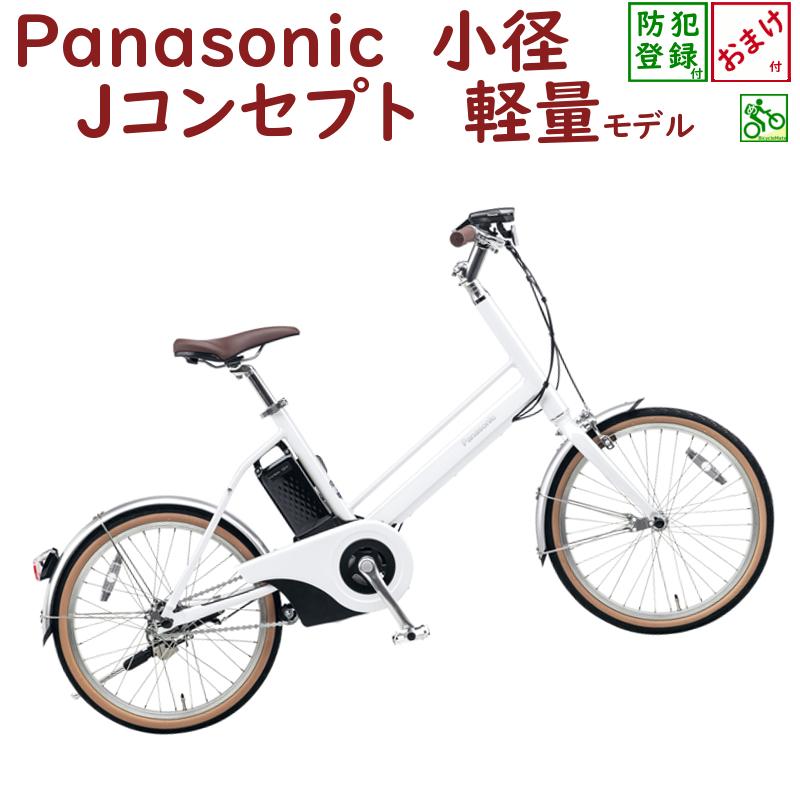 パナソニックJコンセプトBE-JELJ01AFクリスタルホワイト電動アシスト自転車12A20インチ小径