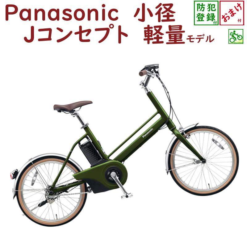 今日は1日 パナソニック Jコンセプト BE-JELJ01AG エバーグリーン 電動アシスト自転車 12A 20インチ 小径