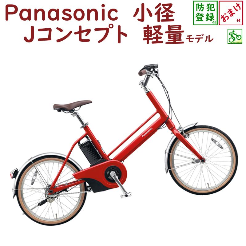パナソニック Jコンセプト BE-JELJ01AR レッドリーブス 電動アシスト自転車 12A 20インチ 小径