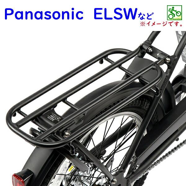 自転車とご一緒の注文で取り付けして発送いたします NCR1637S パナソニック リアキャリア 純正品 ヤ 卸売り など 未使用 BE-ELSW01