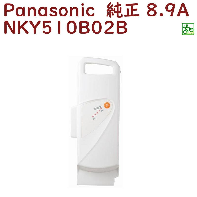 パナソニック NKY510B02B バッテリー 25.2V-8.9A ホワイト