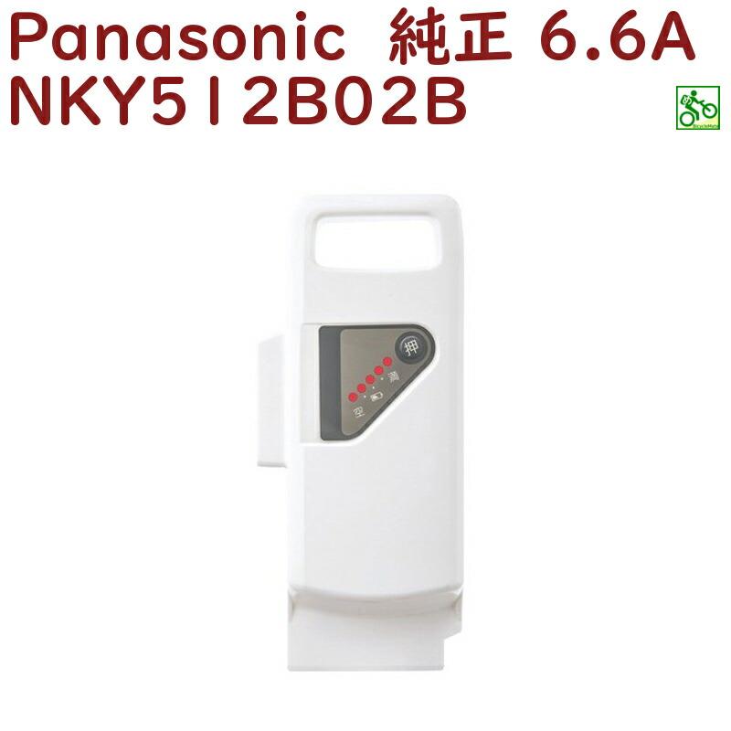 パナソニック NKY512B02B バッテリー 25.2V-6.6A ホワイト