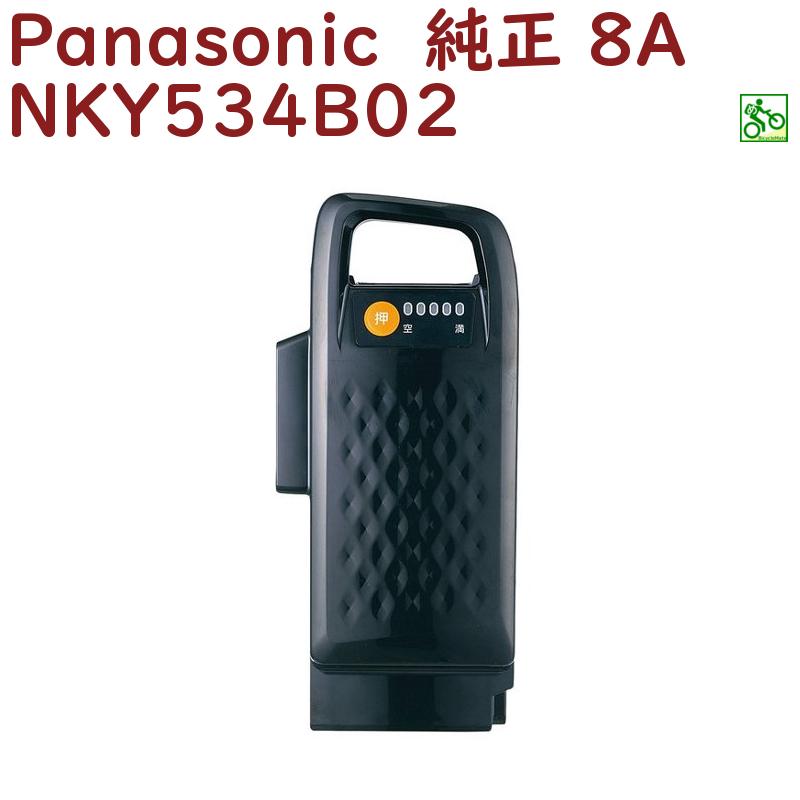 パナソニック NKY534B02 バッテリー 25.2V-8A ブラック(NKY576B02になります)