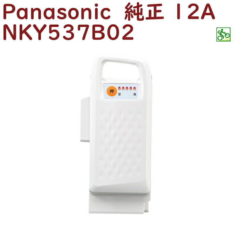 パナソニック NKY537B02 バッテリー 25.2V-12A ホワイト(代替品番 NKY579B02 になります)