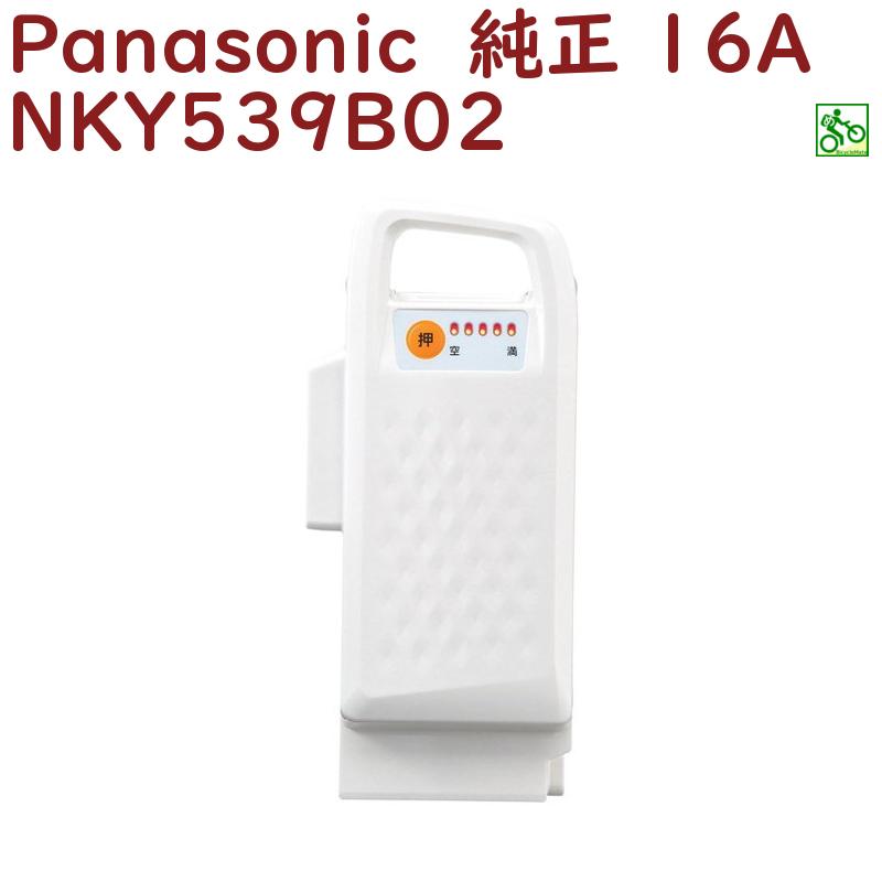 パナソニック NKY539B02 バッテリー 25.2V-16A ホワイト( NKY581B02になります)