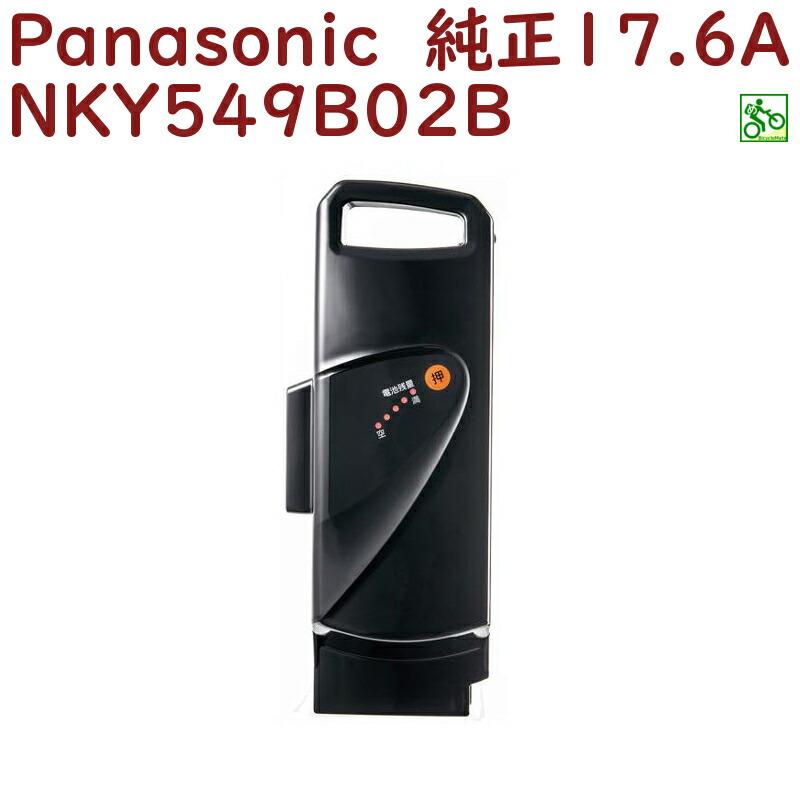 パナソニック NKY549B02B バッテリー 25.2V-17.6A ブラック