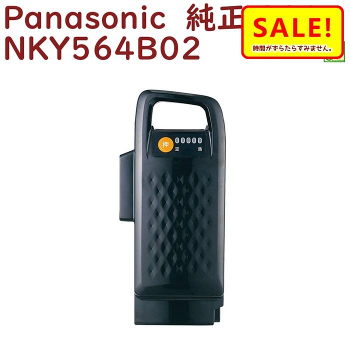 最大 28倍 11/10日迄 パナソニック NKY564B02 バッテリー 25.2V-20A ブラック