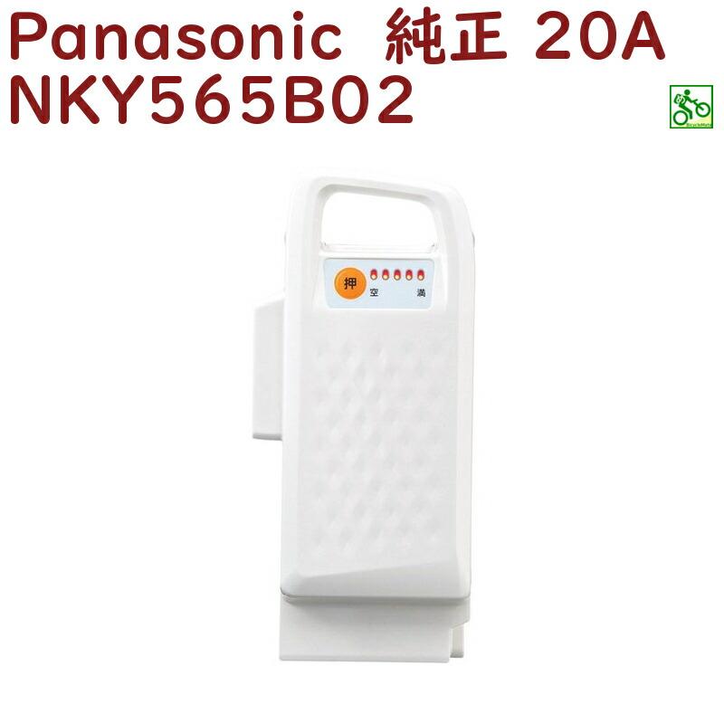 パナソニック NKY565B02 バッテリー 25.2V-20A ホワイト
