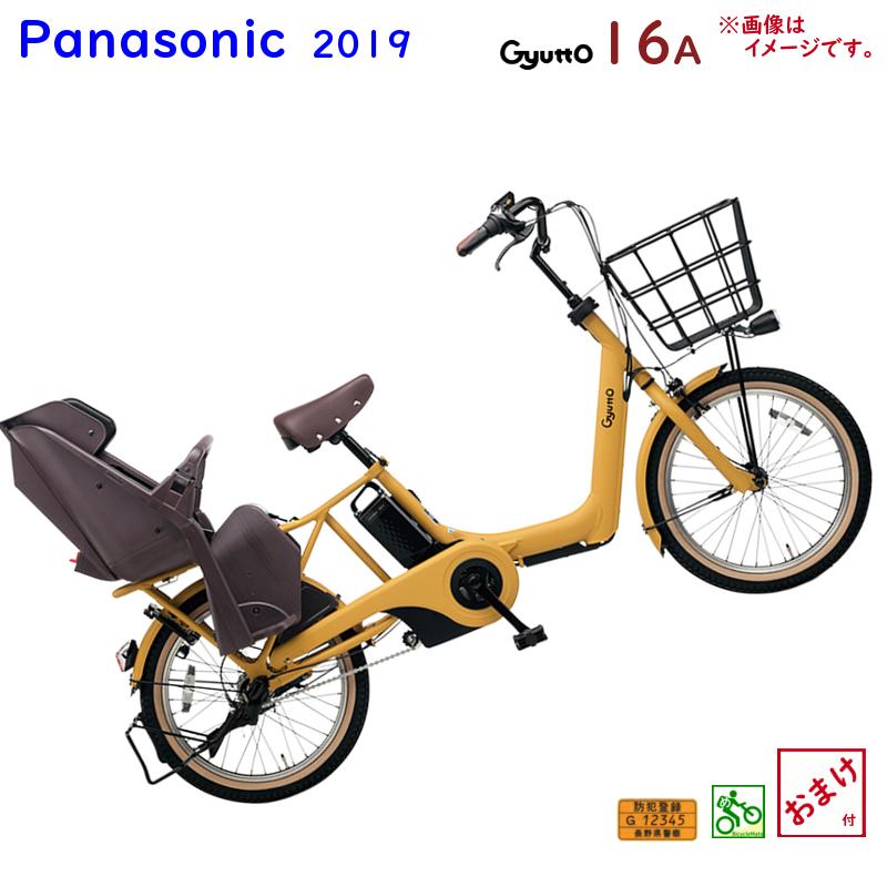 パナソニック ギュット・アニーズ・DX BE-ELAD03Y マットハニー 20インチ 16A 2019年 電動アシスト自転車