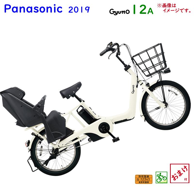 パナソニック ギュット・アニーズ・SX BE-ELAS03F オフホワイト 20インチ 12A 2019年 電動アシスト自転車
