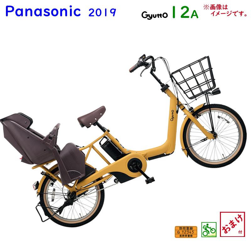 パナソニック ギュット・アニーズ・SX BE-ELAS03Y マットハニー 20インチ 12A 2019年 電動アシスト自転車