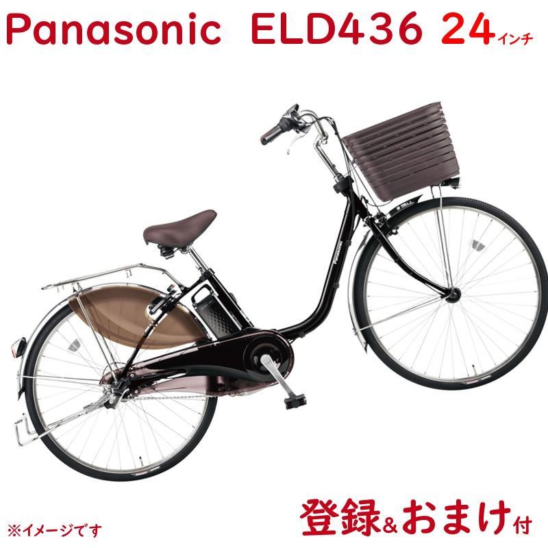 パナソニック ビビ・DX BE-ELD436B ピュアブラック 24インチ 16A 2020年モデル 電動アシスト自転車