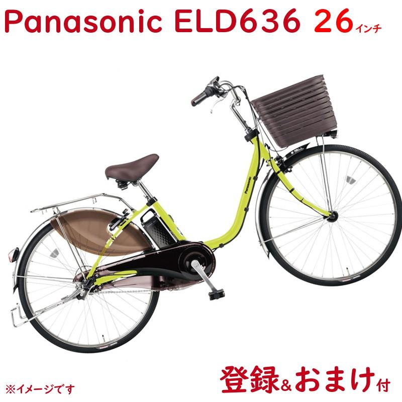 パナソニック ビビ・DX BE-ELD636G ピスタチオ グリーン 26インチ 16A 2020年モデル 電動アシスト自転車