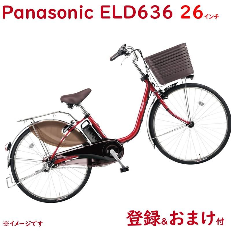 パナソニック ビビ・DX BE-ELD636R フレアレッドパール 26インチ 16A 2020年モデル 電動アシスト自転車