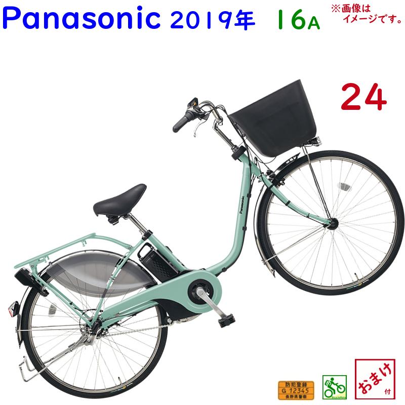 パナソニック ビビ・EX・24 BE-ELE435G ミスティグリーン 24インチ 16A 2019年 電動アシスト自転車