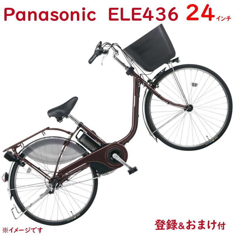 最大5000円オフ パナソニック ビビ・EX・24 BE-ELE436T2 ビターブラウン 24インチ 16A 2020年 電動アシスト自転車