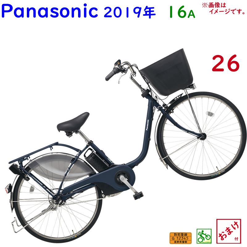パナソニック ビビ・EX・26 BE-ELE635V マットネイビー 26インチ 16A 2019年 電動アシスト自転車