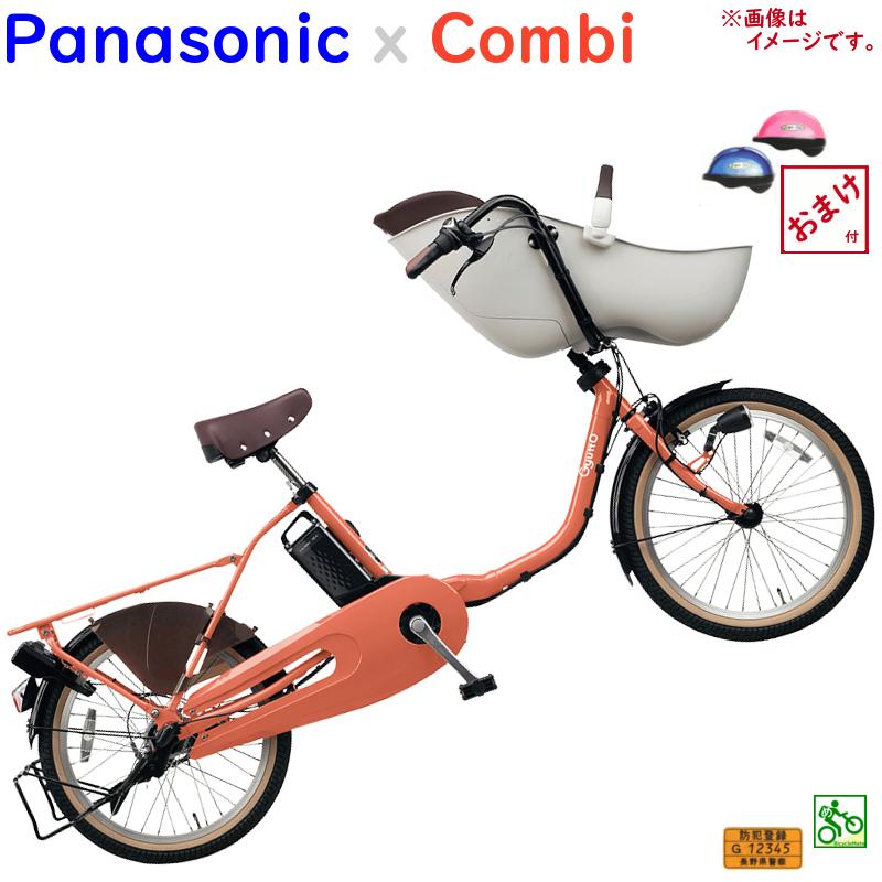 パナソニック ギュット・クルーム・EX BE-ELFE03R シアースカーレット 20インチ 16A 2019年 電動アシスト自転車