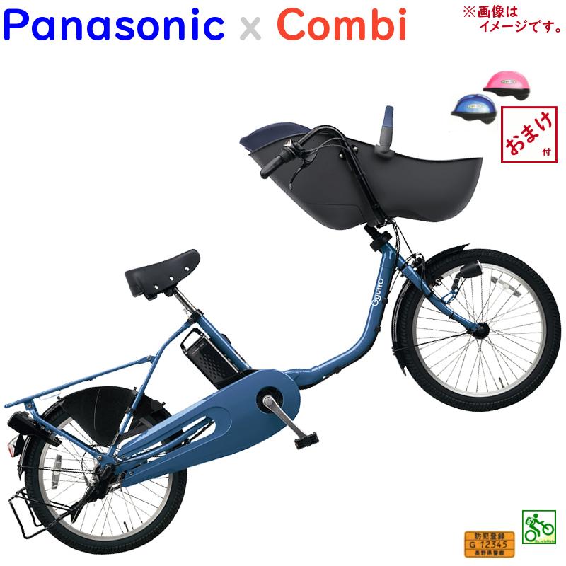 パナソニック ギュット・クルーム・EX BE-ELFE03V2 グレイッシュレディブルー 20インチ 16A 2019年 電動アシスト自転車