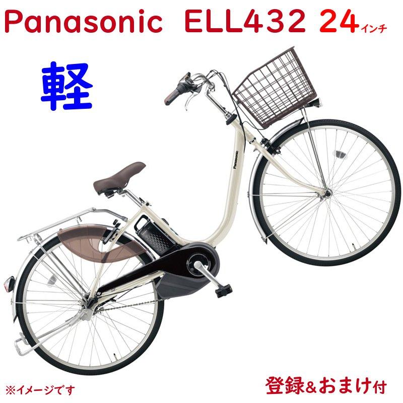 パナソニック ビビ・L・24 BE-ELL432S ウォームシルバー 24インチ 12A 2020年モデル 電動アシスト自転車父の日 免許返納