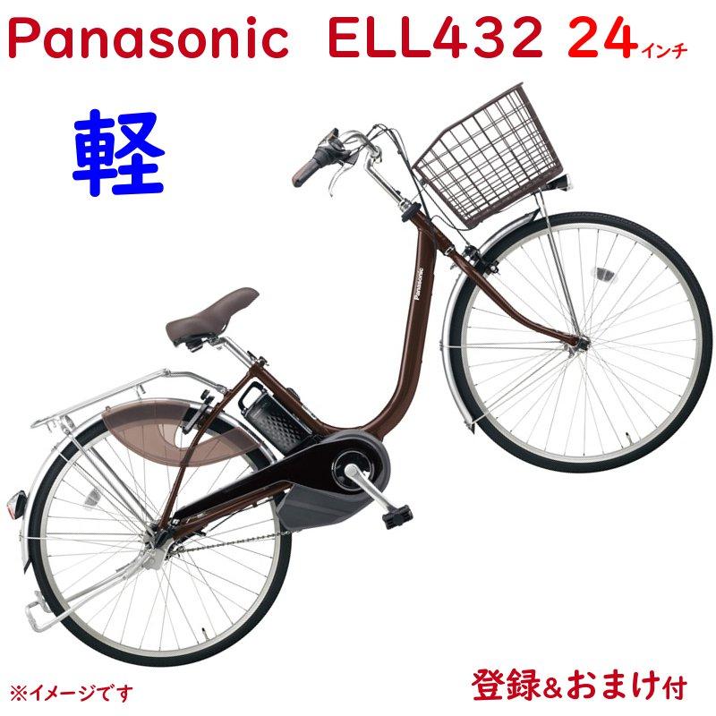 パナソニック ビビ・L・24 BE-ELL432T チョコブラウン 24インチ 12A 2020年モデル 電動アシスト自転車父の日 免許返納
