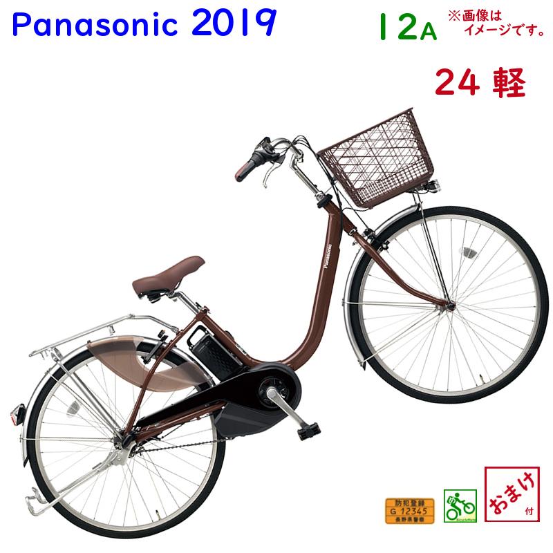 パナソニック ビビ・L・24 BE-ELL43T チョコブラウン 24インチ 12A 2019年 電動アシスト自転車父の日 免許返納