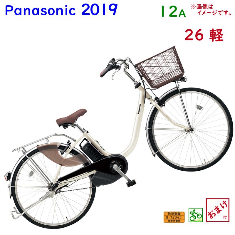 パナソニック ビビ・L・26 BE-ELL63S ウォームシルバー 26インチ 12A 2019年 電動アシスト自転車