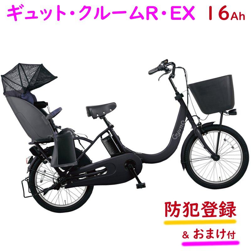 ギュット・クルームR・EX BE-ELRE03B マットチャコールブラック 20インチ 2020年モデル 3人乗り対応 子供乗せ自転車 電動アシスト自転車