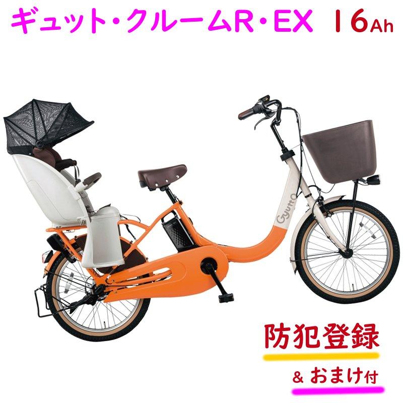 ギュット・クルームR・EX BE-ELRE03K オレンジ×グレー 20インチ 2020年モデル 3人乗り対応 子供乗せ自転車 電動アシスト自転車