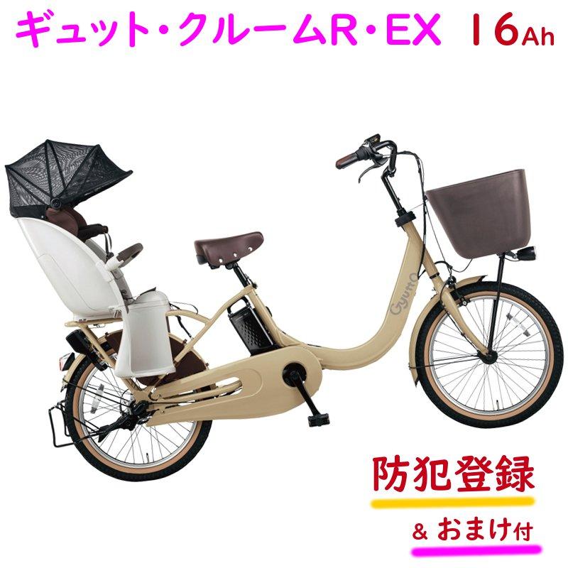 ギュット・クルームR・EX BE-ELRE03T マットキャメル 20インチ 2020年モデル 3人乗り対応 子供乗せ自転車 電動アシスト自転車