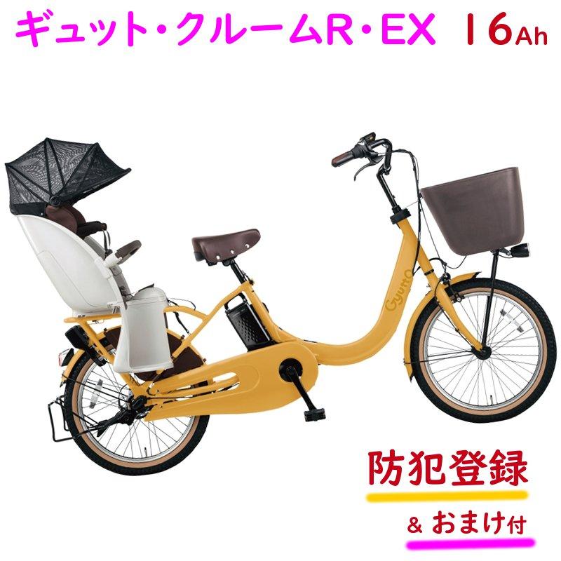 ギュット・クルームR・EX BE-ELRE03Y マットハニー 20インチ 2020年モデル 3人乗り対応 子供乗せ自転車 電動アシスト自転車