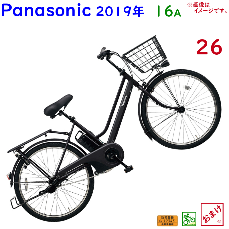 パナソニック ティモ・S・26 BE-ELST634B2 マットジェットブラック 26インチ 16A 2019年 電動アシスト自転車