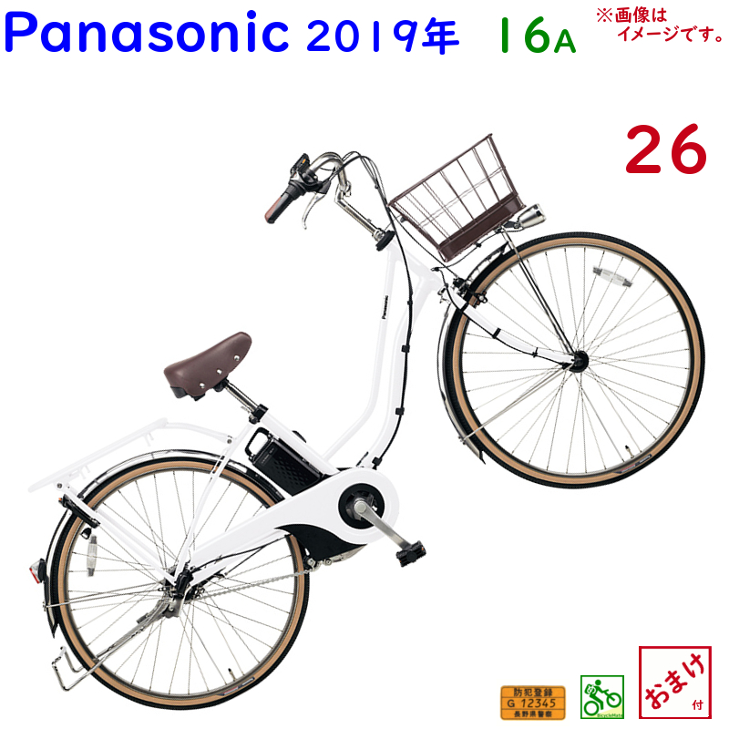 パナソニック ティモ・I・26 BE-ELTA632F2 ホワイトパールクリア 26インチ 16A 2019年 電動アシスト自転車