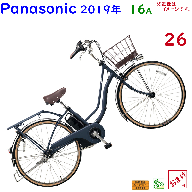 パナソニック ティモ・I・26 BE-ELTA632V マットネイビー 26インチ 16A 2019年 電動アシスト自転車