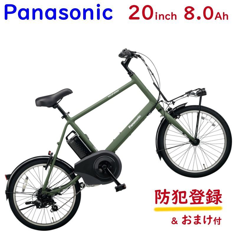 パナソニック ベロスター・ミニ BE-ELVS072G マットオリーブ 20インチ 2020年モデル ミニベロ 電動アシスト自転車 8A