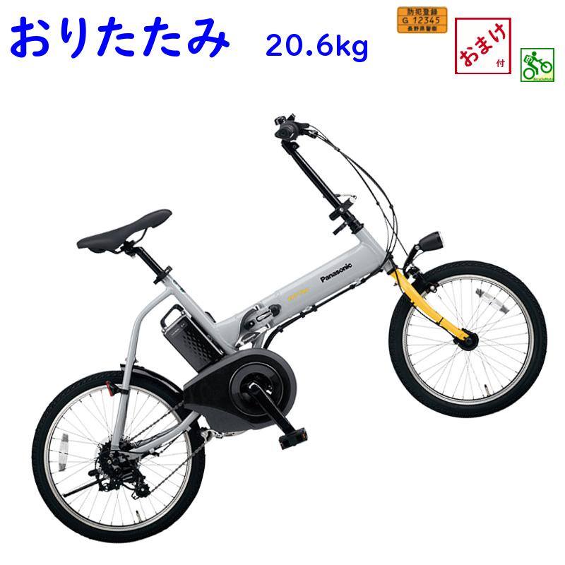 パナソニック オフタイム BE-ELW073N グレー×イエロー 黒 電動アシスト自転車 おりたたみ自転車